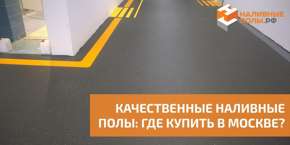 Качественные наливные полы: где купить в Москве?
