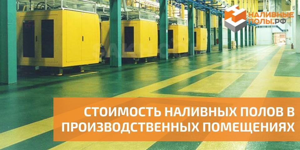 Стоимость наливных полов для заливки в производственных помещениях