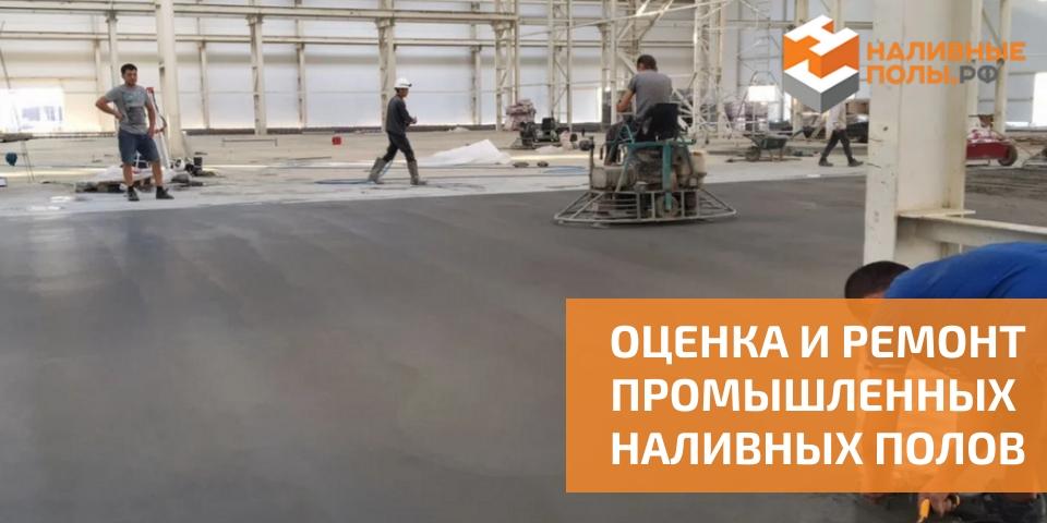 Оценка и ремонт промышленных наливных полов в помещениях