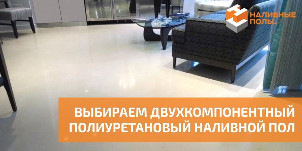 Выбираем двухкомпонентный полиуретановый наливной пол в Москве