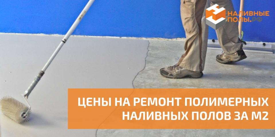 Цены на ремонт полимерных наливных полов за м2