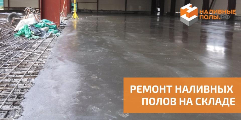 Ремонт наливных полов на складе