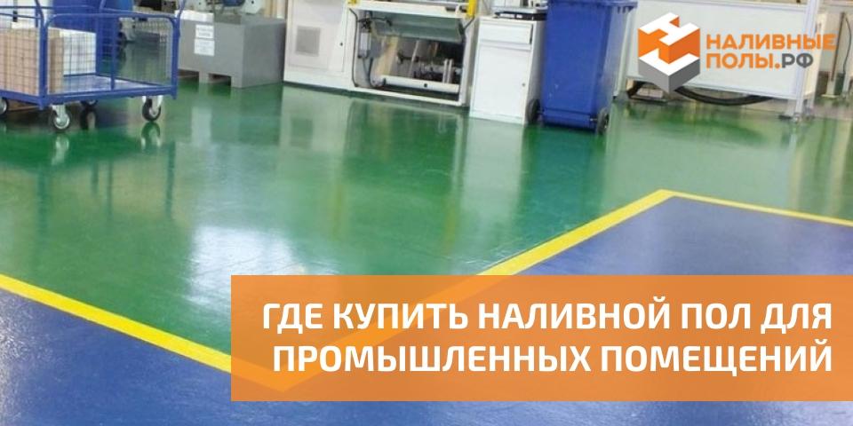 Где купить наливной пол для промышленных помещений
