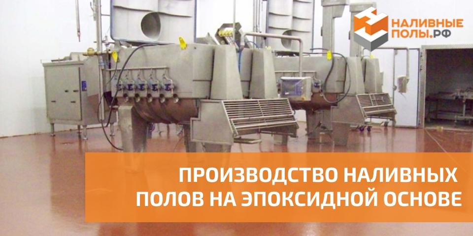 Производство наливных полов на эпоксидной основе
