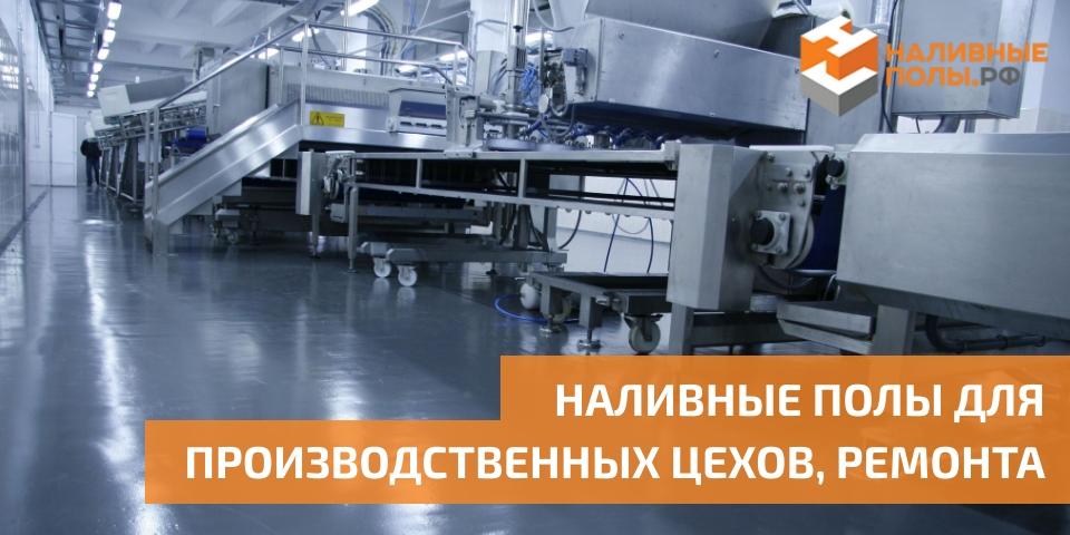 Наливные полы для производственных цехов, ремонта