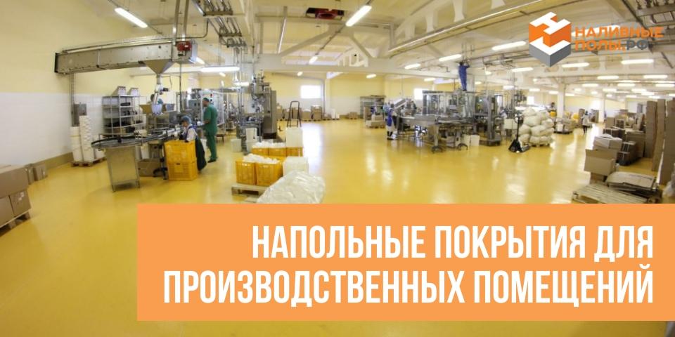 Напольные покрытия для производственных и складских помещений