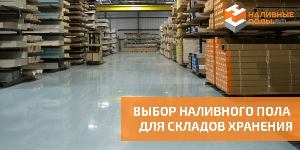 Выбор наливного пола для складов хранения