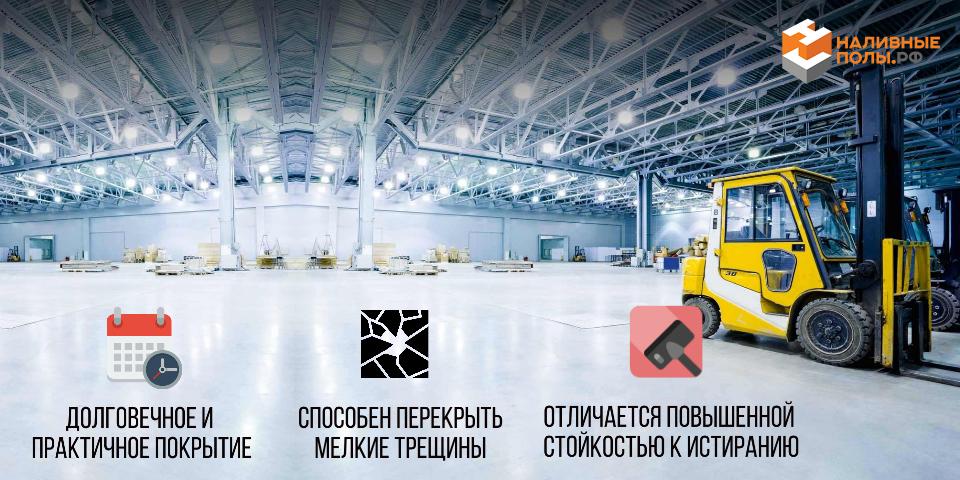 Преимущества наливных полов для складов