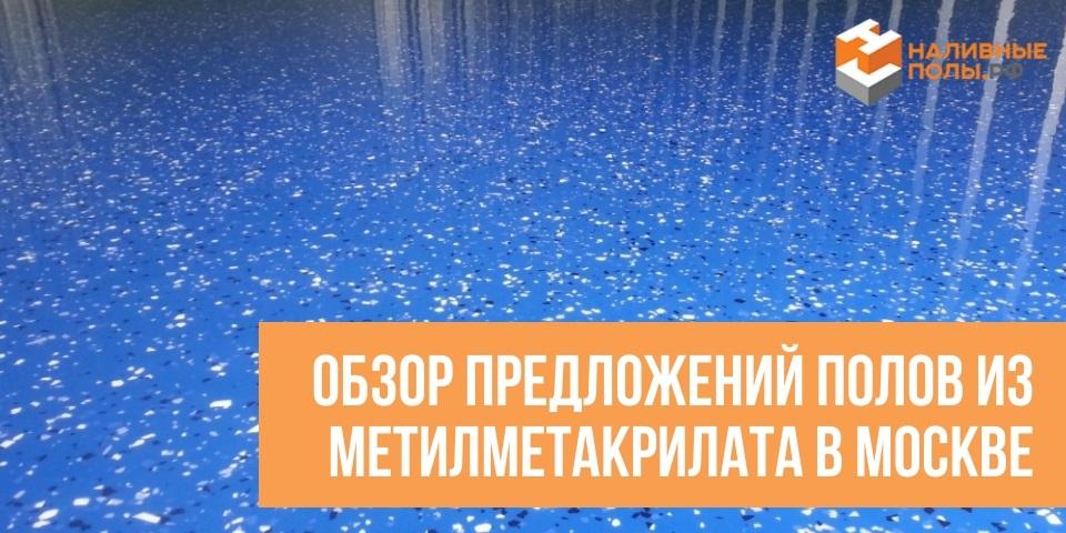 Обзор предложений полов из метилметакрилата в Москве, цены и где купить
