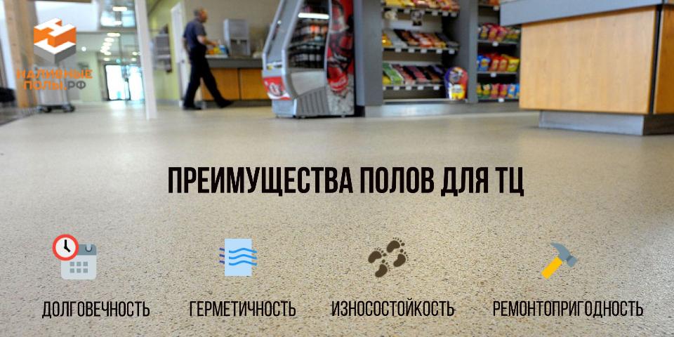 Преимущества наливных полов в магазине