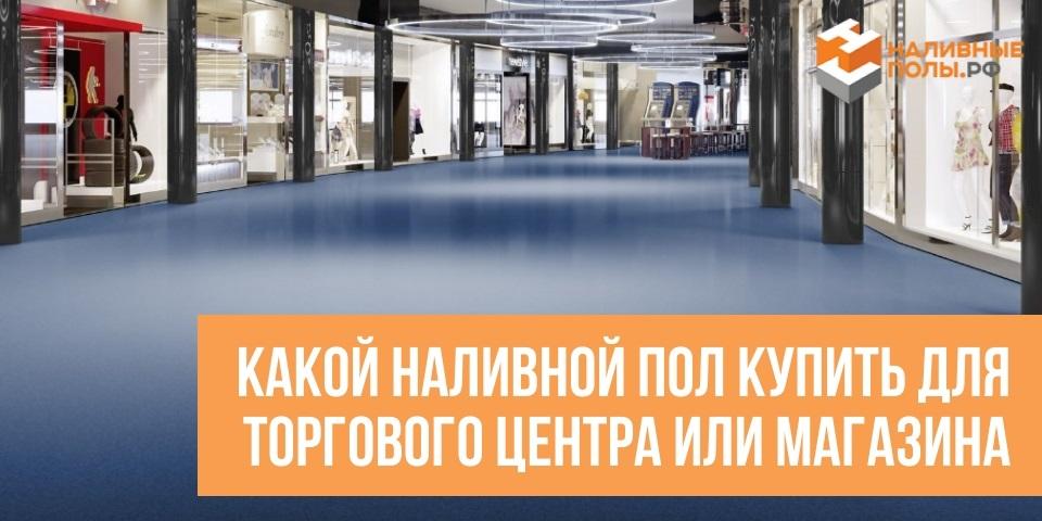 Какой наливной пол купить для торгового центра или магазина