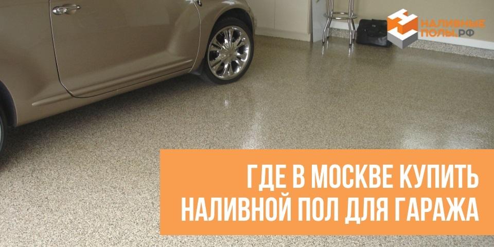 Где в Москве купить наливной пол для гаража