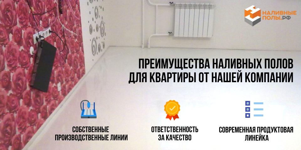Преимущества наливных полов в квартире
