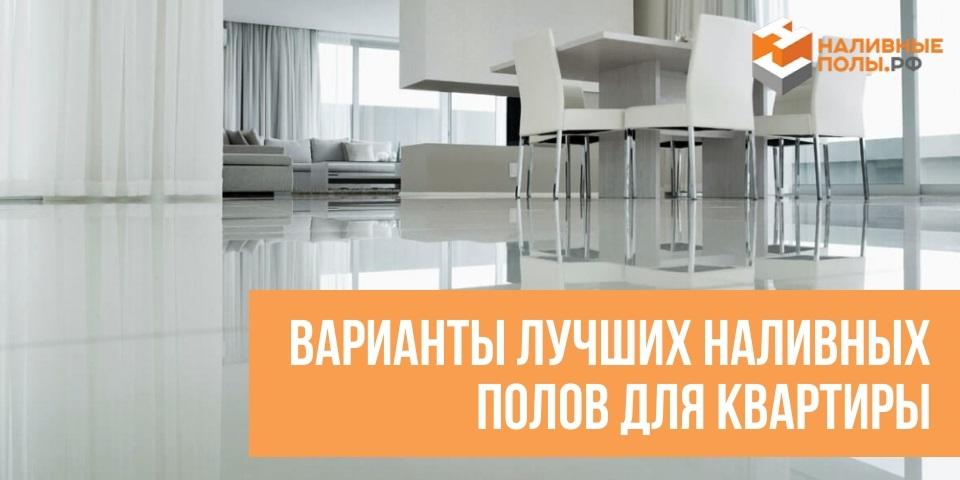 Варианты лучших наливных полов для квартиры