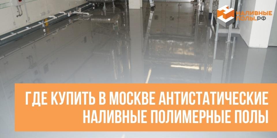 Где купить в Москве антистатические наливные полимерные полы