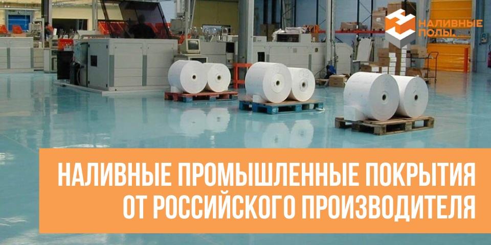 Наливные промышленные покрытия от Российского производителя