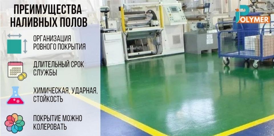 Преимущества наливных полов для производственных помещений