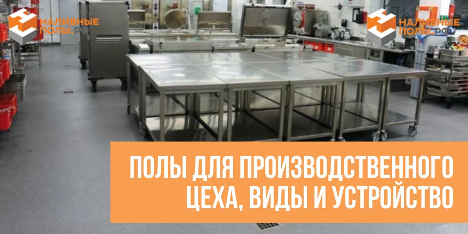 Полы для производственного цеха, виды и устройство